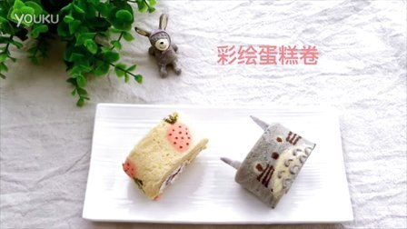 萌萌哒~草莓、龙猫彩绘蛋糕卷