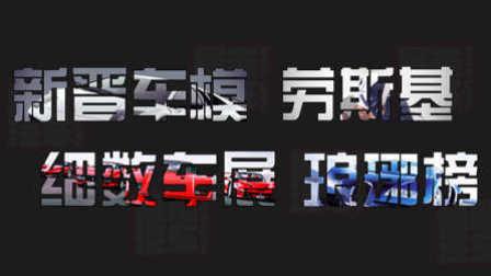【暴走汽车】新晋车模劳斯基 细数车展琅琊榜 Beta1.18-暴走汽车