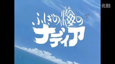 蓝宝石之谜 / 海底两万里 开幕主题曲 高清数字修复版