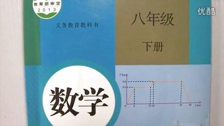 八年级下册数学 第十九章一次函数 19.1.1变量与函数