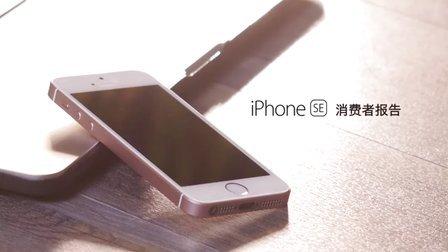 「FView出品|iPhone SE  消费者报告」