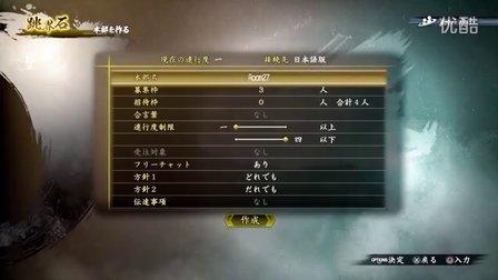 #08【讨鬼传2】体验-试玩版联机模式