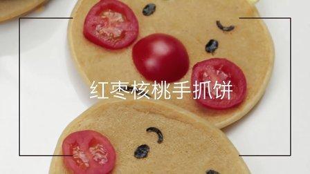 营养美味的手指食物 红枣核桃手抓饼