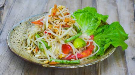 美食台|青木瓜沙拉