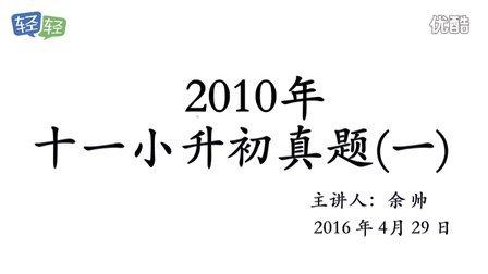 2010年十一小升初真题(一)视频讲解