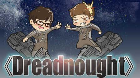 【湾湾丨逆风笑】《Dreadnought》宇宙战舰热血对战!
