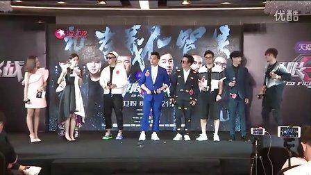 【哇哈哦哦】《极限挑战2》广州发布会全程
