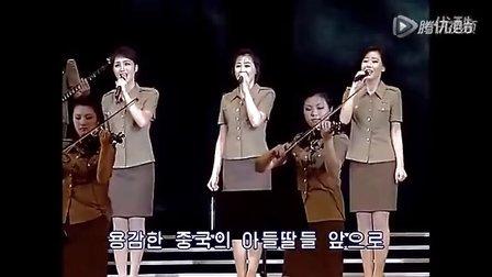 朝鲜牡丹峰乐团演唱中文歌曲
