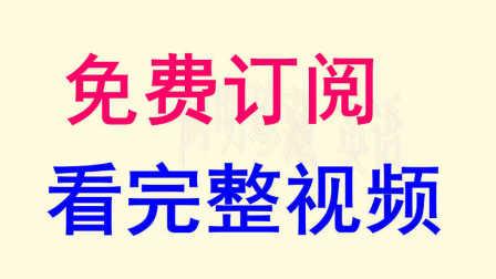 如何订阅 阿明珍藏英语