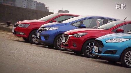 斯柯达晶锐Fabia 本田飞度Fit 福特嘉年华Fiesta 马自达2Mazda2 小型车集评 试驾
