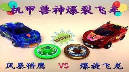 【魔力玩具学校】风暴猎鹰VS爆旋飞龙 机甲兽神爆裂飞车精彩对决赛(1)自动变形玩具魔幻车神机器人
