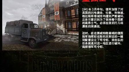 [寒风解说]盟军敢死队深入敌后任务流程(第4关)
