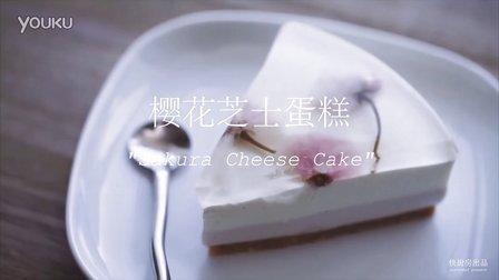 [快厨房]樱花芝士蛋糕