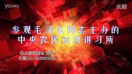 参观毛泽东同志主办的中央农民运动讲习所(武汉)