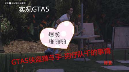 预言:邪恶篇GTA5-狗仔队拍啪啪啪激情好莱坞大片 拍完就跑 逃逸事件别墅中的爱情故事