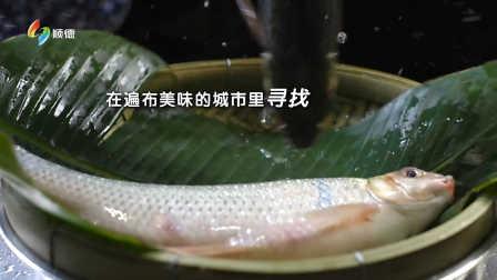 《寻味顺德》30秒片花 宣传预告片
