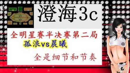 澄海3c全明星半决赛第二局晨曦vs孤浪,全是细节和节奏