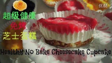 超级健康免烤芝士蛋糕|Healthy No Bake Cheesecake Cupcake
