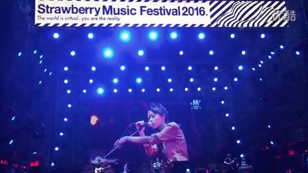 窦靖童现场Blue Flamingo 北京草莓音乐节2016 Sivan Video