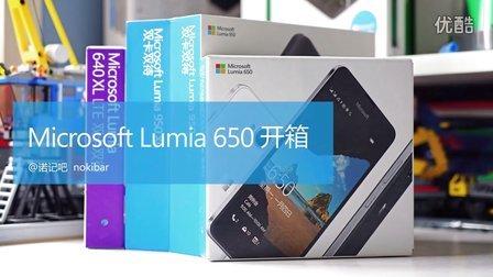 微软 Lumia 650 智能手机开箱上手