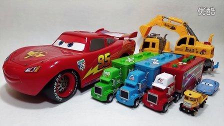 汽车总动员玩具车 闪电麦昆 麦大叔 挖掘机视频