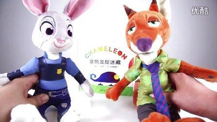 疯狂动物城 朱迪和变色龙捉迷藏 绘本 玩具 亲子游戏