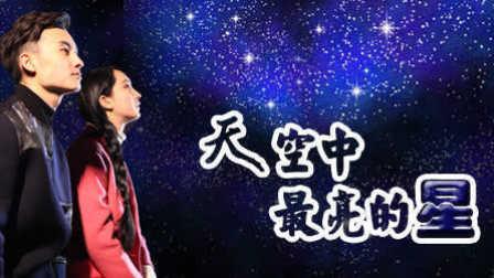 《天空中最亮的星》剧情微电影 梦想和生命一样都是很脆弱不小心就没了