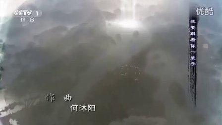 跟你一辈子 电视剧<仙女湖>主题曲