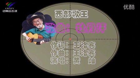 新疆民歌【牡丹汗】