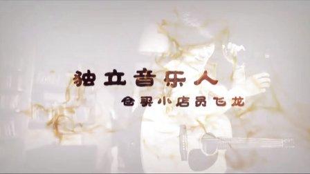 长春电视台《坐标文化周刊》独立音乐人:仓买小店员飞龙