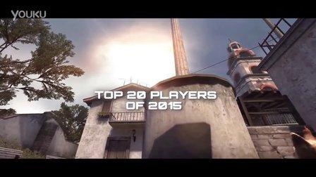 【年度巨制】CSGO 2015年度top20选手