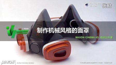 C4D中文视频教程:第75期 制作机械风格的面罩