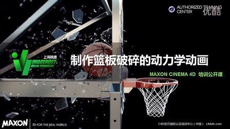 C4D中文视频教程:第76期 制作篮板破碎的动力学动画
