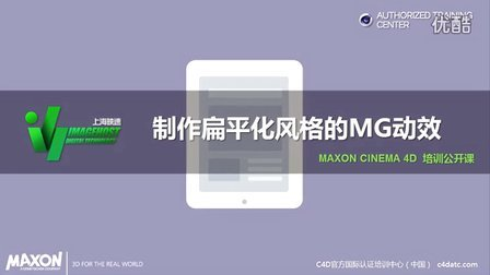 C4D中文视频教程:第77期 制作扁平化风格的MG动效