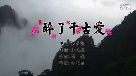 民歌《醉了千古爱》MV-吴彦凝