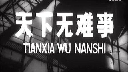 国产经典老电影 天下无难事(1958)