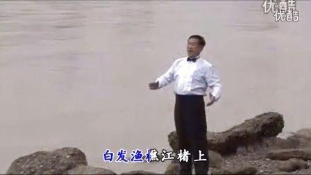 滚滚长江东逝水(演唱:王殿武)