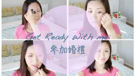 【SweetBarbie】Get Ready With Me:參加婚禮(妝容,髮型,服飾)
