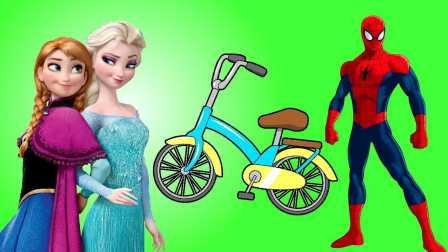 爱跳舞的蜘蛛侠艾莎安娜公主自行车大冒险 英文儿歌