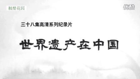 【极酷花园】09『黄龙』中国四川省阿坝藏族羌族自治州【世界遗产系列】