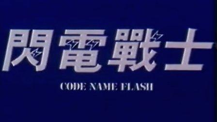 国产经典老电影-闪电行动.1987.疯狂老沈-QQ-62821