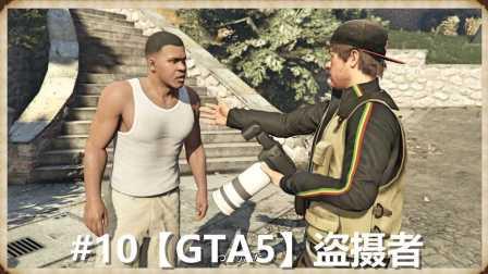 #10【GTA5】盗摄者