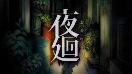 【Q桑实况】《夜廻》自制中文字幕实况解说 01