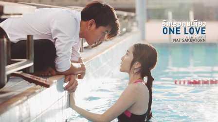 泰国歌曲《唯爱她:只爱你一人》中字MV@天府泰剧