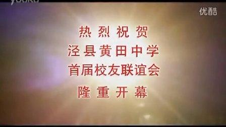 黄田中学大联谊(完整版)安徽宣城泾县榔桥正艺图文 同学会