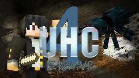 20160419直播精华 - 第四届UHC大赛 怪物MVP Minecraft Tuesday