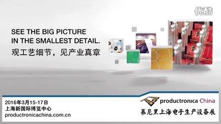 productronicaChina2016慕尼黑上海电子生产设备展回顾