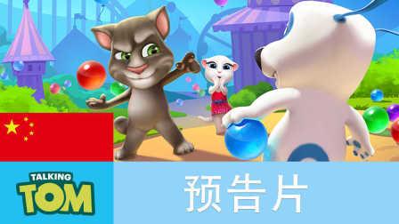 汤姆猫泡泡射手 - 官方预告片 中文版
