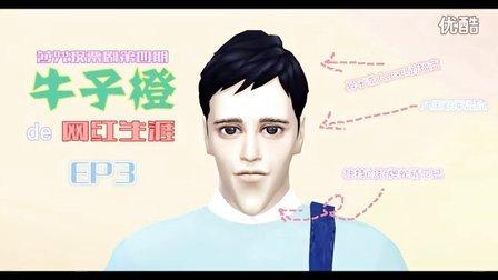 模拟人生4投票剧网红奋斗史——《牛子橙》EP3#海天盛筵#