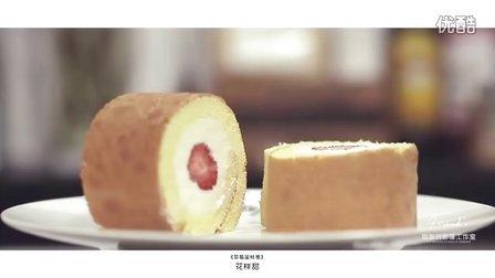 《草莓蛋糕卷》